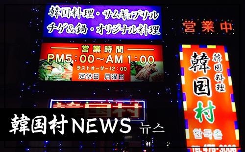 韓国NEWS